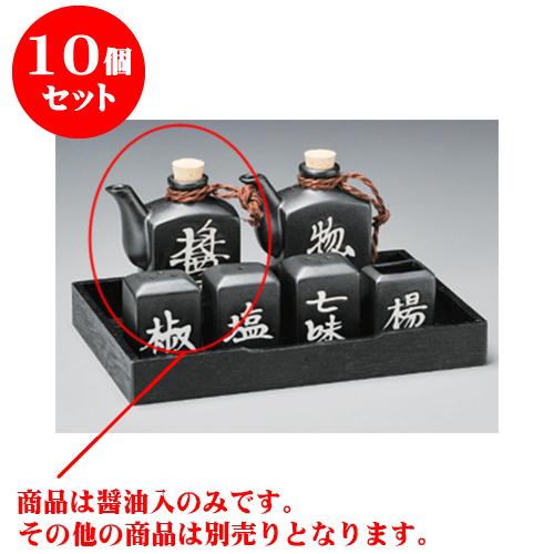 10個セット カスター 黒マット角型醤油入 [6 x 4.5 x 11cm 160cc] 【料亭 旅館 和食器 飲食店 業務用】