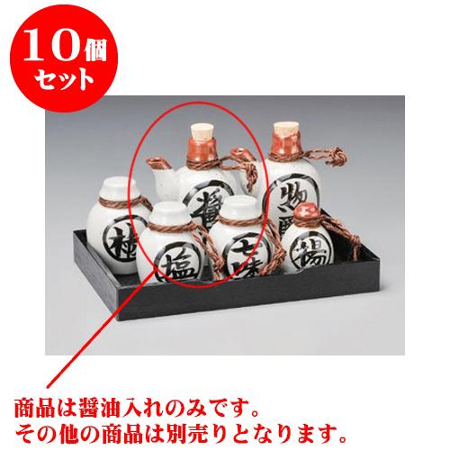 10個セット カスター 民芸醤油入 [6.5 x 13cm 190cc] 【料亭 旅館 和食器 飲食店 業務用】