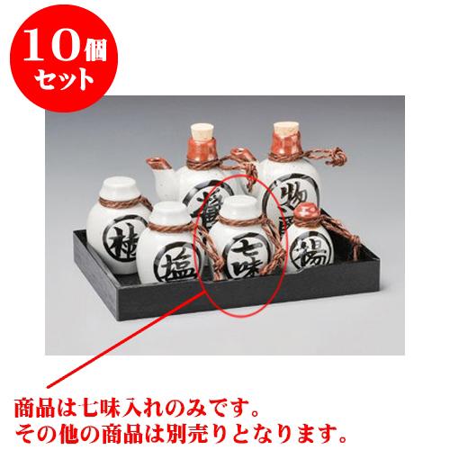 10個セット カスター 民芸七味入 [6 x 8.5cm] 【料亭 旅館 和食器 飲食店 業務用】