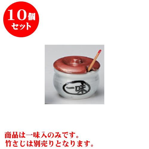 10個セット カスター 蓋付一味入 [5.2 x 4.2cm] 【料亭 旅館 和食器 飲食店 業務用】