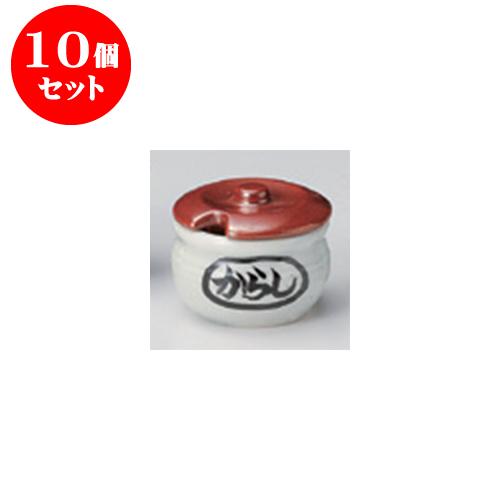 10個セット カスター 蓋付辛子入 [5.2 x 4.2cm] 【料亭 旅館 和食器 飲食店 業務用】