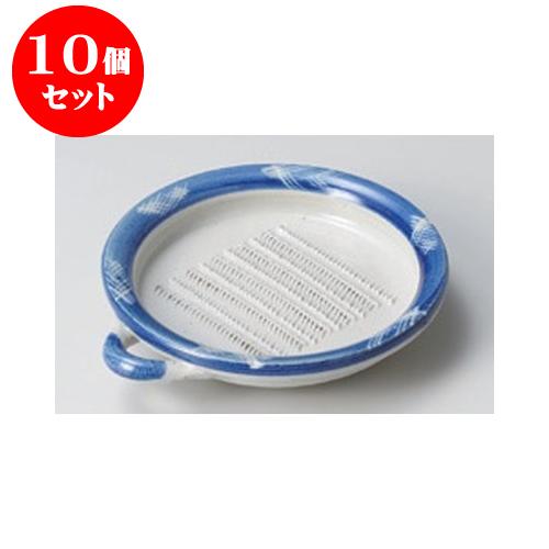 10個セット おろし器 渕カスリ目立皿3.5 [10.5 x 2.5cm] 【料亭 カフェ 和食器 飲食店 業務用】