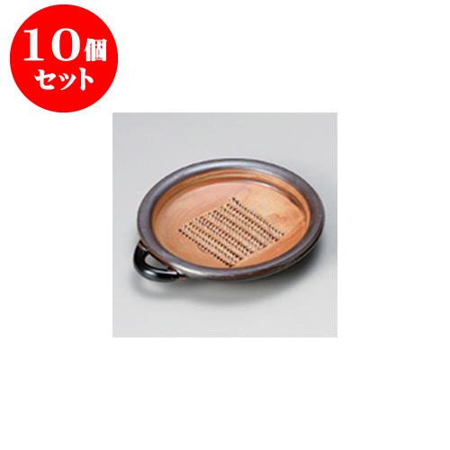 10個セット おろし器 天目錆目立皿4.0 [12.5 x 2.5cm] 【料亭 カフェ 和食器 飲食店 業務用】