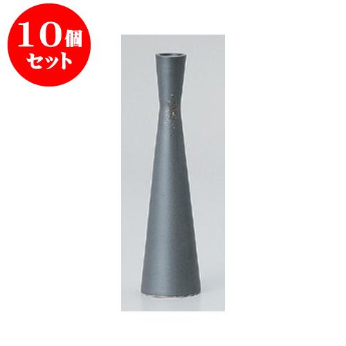 10個セット 美濃焼花瓶 錆白吹一輪差し [5.3 x 20.5cm]   花瓶 花器 花立 インテリア かびん 花道 業務用 飲食店 カフェ うつわ 器 おしゃれ かわいい ギフト プレゼント 引き出物 誕生日 贈り物 贈答品