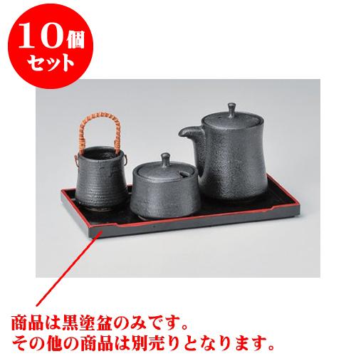 10個セット カスター 黒塗盆 [21 x 11cm] 【旅館 料亭 飲食店 和食 業務用】