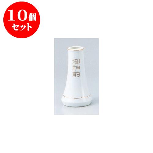 10個セット 神仏具 御神前6.0榊立 [18cm] 【お盆 供養 神事 お墓 仏壇 佛具】