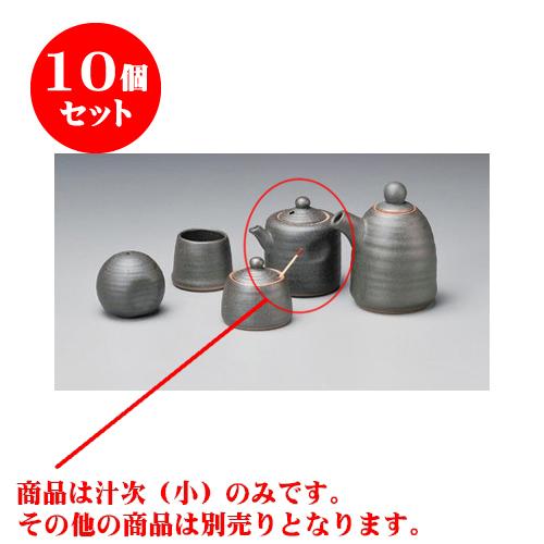 10個セット カスター 黒備前風汁次(小) [6.5 x 8cm 150cc] 【和食 料亭 旅館 飲食店 業務用】