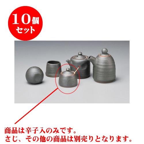 10個セット カスター 黒備前風辛子入 [5.8 x 5.8cm] 【和食 料亭 旅館 飲食店 業務用】