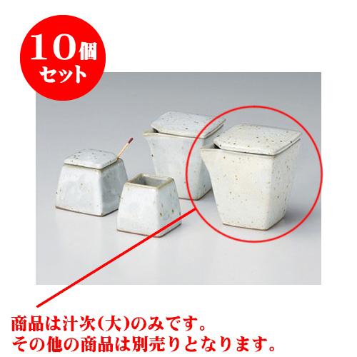 10個セット カスター 粉引青磁角汁次(大) [7 x 7 x 8cm 180cc] 【和食 料亭 旅館 飲食店 業務用】