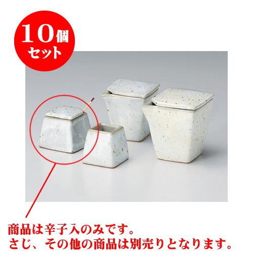 10個セット カスター 粉引青磁角辛子入 [5.4 x 5.4 x 5cm] 【和食 料亭 旅館 飲食店 業務用】