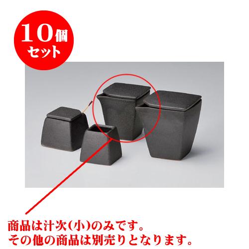 10個セット カスター 黒備前風角汁次(小) [6 x 6 x 7cm 100cc] 【和食 料亭 旅館 飲食店 業務用】