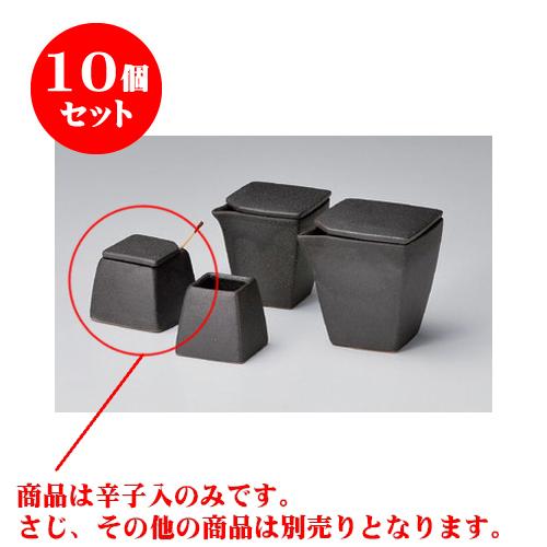 10個セット カスター 黒備前風角辛子入 [5.4 x 5.4 x 5cm] 【和食 料亭 旅館 飲食店 業務用】