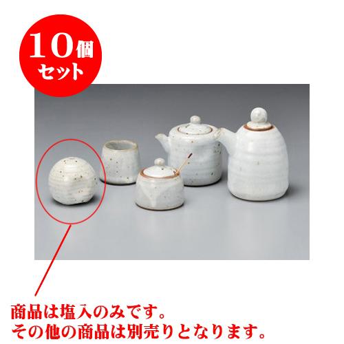10個セット カスター 粉引青磁塩入 [5.5 x 5.5cm] 【和食 料亭 旅館 飲食店 業務用】