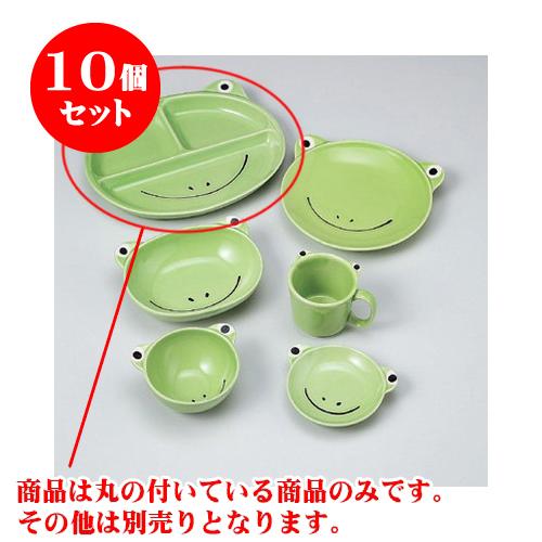 10個セット 子供食器 カエルプレート [24 x 19.6 x 2.7cm] 【料亭 旅館 和食器 飲食店 子供 業務用】