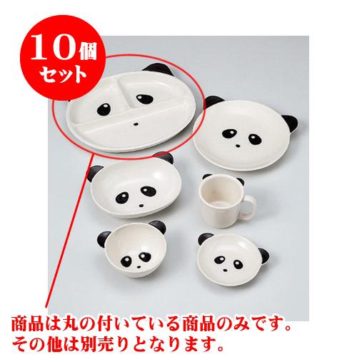 10個セット 子供食器 パンダプレート [24 x 19.6 x 2.7cm] 【料亭 旅館 和食器 飲食店 子供 業務用】