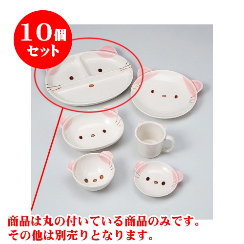 10個セット 子供食器 ネコプレート [24 x 19.6 x 2.7cm] 【料亭 旅館 和食器 飲食店 子供 業務用】