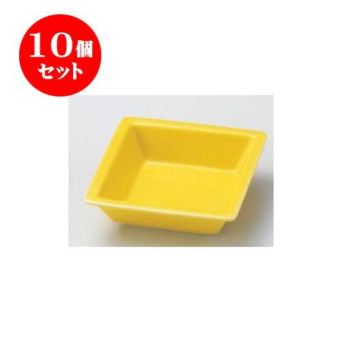10個セット 松花堂 黄釉角鉢 [11.5 x 11.5 x 3.5cm] 【旅館 料亭 和食器 飲食店 業務用】