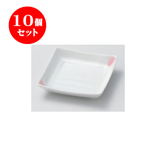 10個セット 松花堂 ピンク吹角小皿 [9.8 x 9.8 x 2.5cm] 【旅館 料亭 和食器 飲食店 業務用】