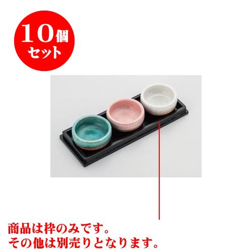 10個セット カラー珍味 黒箱 [23.4 x 8.8 x 1.6cm] 【旅館 料亭 和食器 飲食店 業務用】