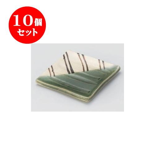 10個セット 松花堂 織部銘々皿 [10.5 x 10.5 x 1.1cm] 【旅館 料亭 和食器 飲食店 業務用】