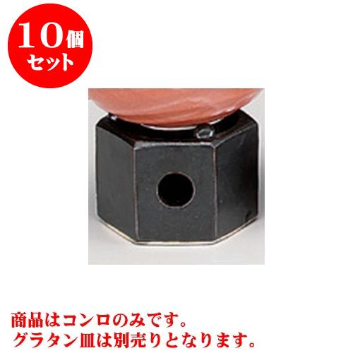 10個セット 耐熱グラタン 黒柚子六角コンロ [10 x 8.5 x 6.6cm] 直火 【洋食器 レストラン ホテル 飲食店 業務用】