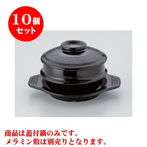 10個セット 韓国食器 チゲ鍋12cm蓋付 [12 x 10cm] 直火 【料亭 旅館 和食器 飲食店 業務用】