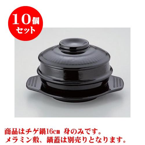 10個セット 韓国食器 チゲ鍋16cm身丈 [15.8 x 8cm 1000cc] 直火 【料亭 旅館 和食器 飲食店 業務用】