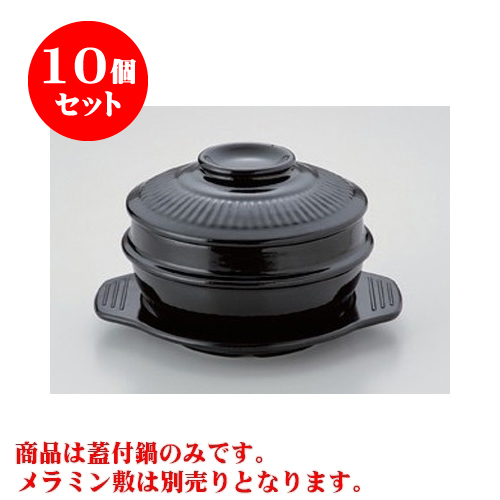 10個セット 韓国食器 チゲ鍋18cm蓋付 [17.5 x 14cm] 直火 【料亭 旅館 和食器 飲食店 業務用】
