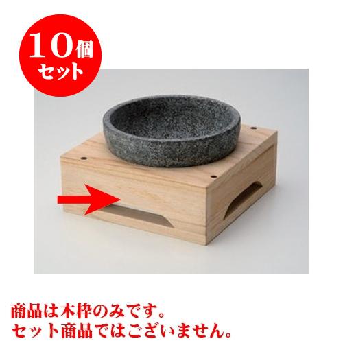 10個セット 韓国食器 角木枠台(16cm用) [20 x 20 x 7.8cm 内15cm] 【料亭 旅館 和食器 飲食店 業務用】