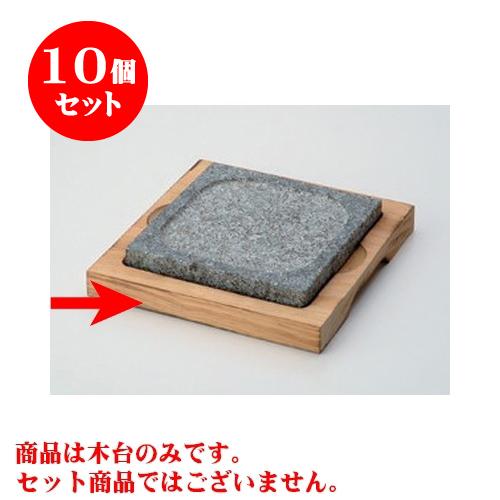 10個セット 韓国食器 20cm角木台(小) [20.5 x 20.5 x 2.5cm 内16.8cm] 【料亭 旅館 和食器 飲食店 業務用】