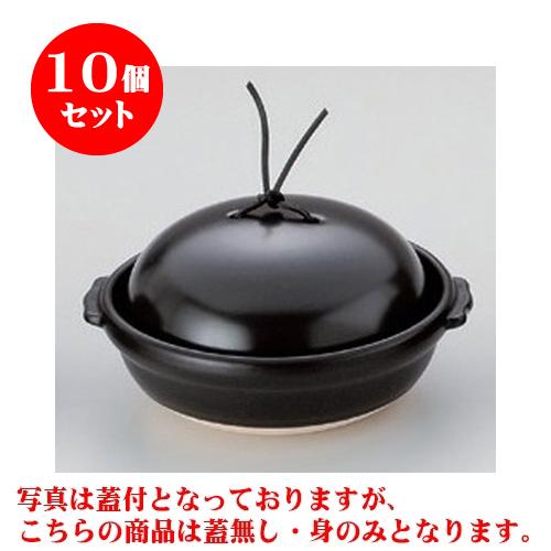 10個セット 耐熱食器 黒5.5鍋(身のみ) [16.5 x 15 x 5.1cm] 直火 【料亭 旅館 和食器 飲食店 業務用】