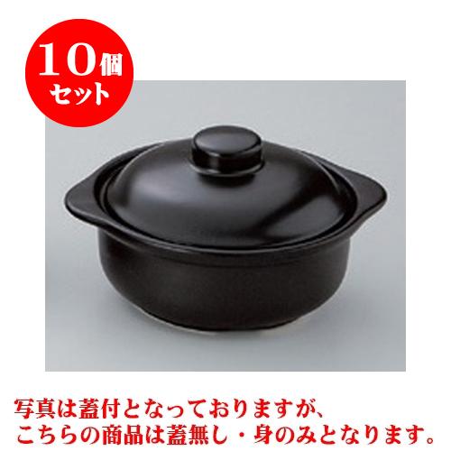 10個セット 耐熱食器 黒5吋オニオン(身のみ) [14.6 x 12.7 x 5.3cm] 直火 【料亭 旅館 和食器 飲食店 業務用】