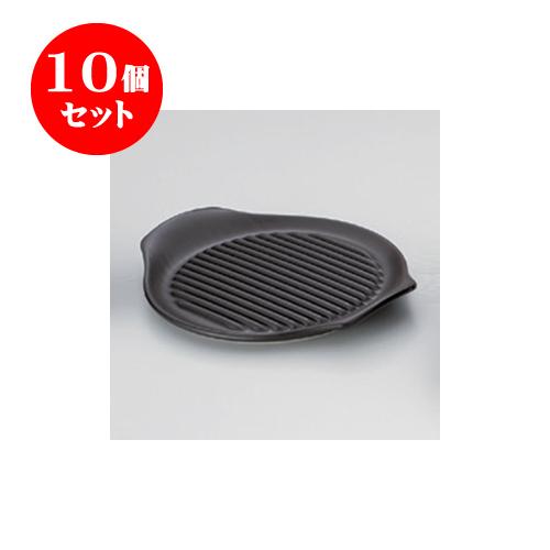 10個セット 耐熱食器 黒26cmステーキ皿 [26 x 22.9 x 3.3cm] 直火 【洋食器 レストラン ホテル 飲食店 業務用】
