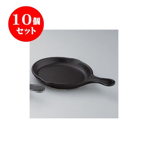 10個セット 耐熱食器 黒片手ステーキ(大) [28.9 x 21.6 x 4.6cm] 直火 【洋食器 レストラン ホテル 飲食店 業務用】