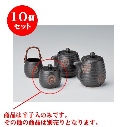 10個セット カスター 黒うず辛子入 [6.3 x 6.5cm] 【料亭 旅館 和食器 飲食店 業務用】