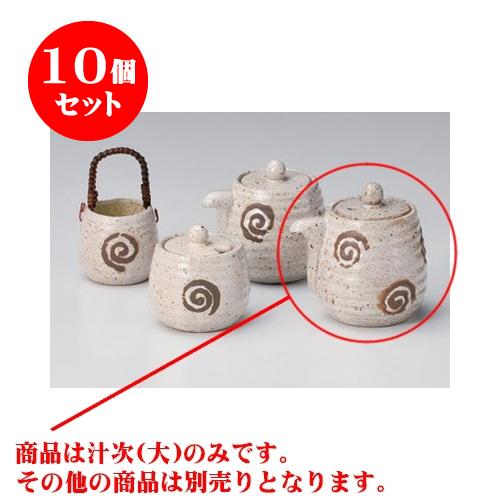 10個セット カスター 白うず汁次(大) [190cc] 【料亭 旅館 和食器 飲食店 業務用】