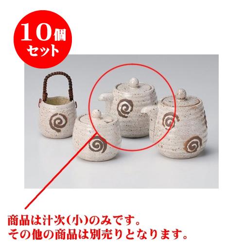 10個セット カスター 白うず汁次(小) [140cc] 【料亭 旅館 和食器 飲食店 業務用】