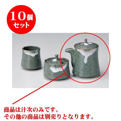 10個セット カスター 灰みどり汁次 [130cc] 【料亭 旅館 和食器 飲食店 業務用】