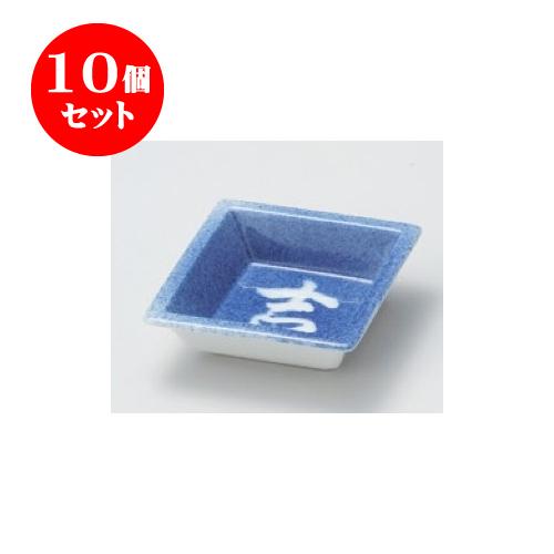 10個セット 松花堂 吹墨吉角鉢 [11.2 x 11.2 x 3.5cm] 【料亭 旅館 和食器 飲食店 業務用】