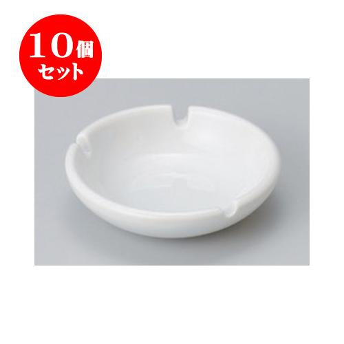 10個セット 灰皿 白クープ型灰皿 [11.5 x 3cm] 【料亭 旅館 和食器 飲食店 業務用】