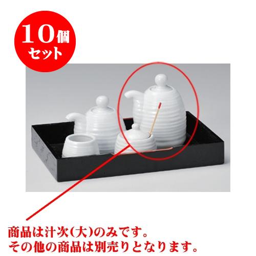 10個セット カスター 白磁汁次(大) [7.2 x 10.4cm 240cc] 【料亭 旅館 和食器 飲食店 業務用】