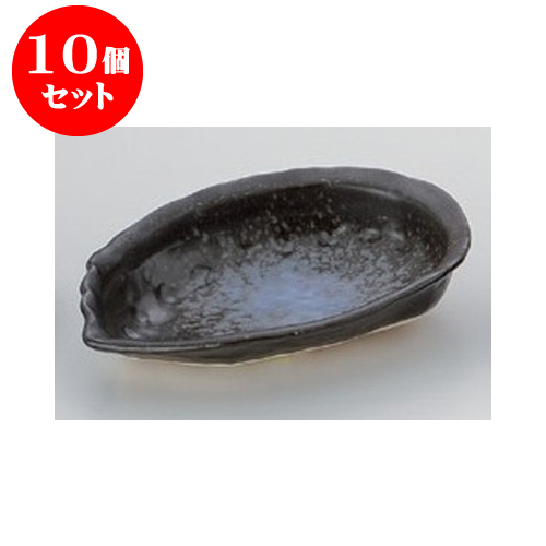 10個セット 陶板 深海アワビ型陶板(小) [18 x 14 x 4cm] 直火 【料亭 旅館 和食器 飲食店 業務用】