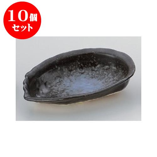 10個セット 陶板 深海アワビ型陶板(大) [21 x 15 x 5cm] 直火 【料亭 旅館 和食器 飲食店 業務用】