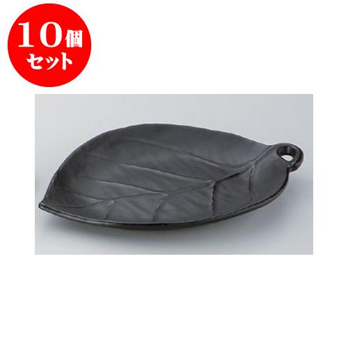 10個セット 陶板 黒釉葉型陶板(大) [27 x 19 x 2.5cm] 直火 【料亭 旅館 和食器 飲食店 業務用】