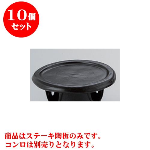 10個セット 陶板 黒ミニステーキ陶板(手造り) [18 x 15 x 2.3cm] 直火 【料亭 旅館 和食器 飲食店 業務用】