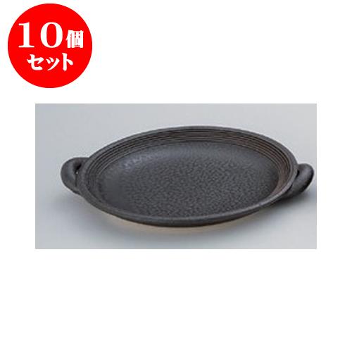 10個セット 陶板 黒陶くしめ6号陶板 [22.5 x 18.5 x 3.5cm] 直火 【料亭 旅館 和食器 飲食店 業務用】