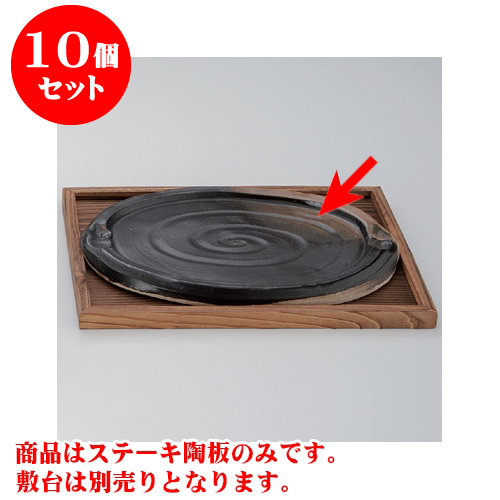 10個セット 陶板 耐熱(手造り)ステーキ陶板(大) [28 x 19.5 x 2.7cm] 直火 【料亭 旅館 和食器 飲食店 業務用】