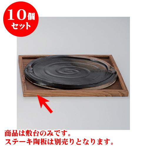 10個セット 陶板 長角枠付敷台 [30 x 23 x 1.7cm] 【料亭 旅館 和食器 飲食店 業務用】