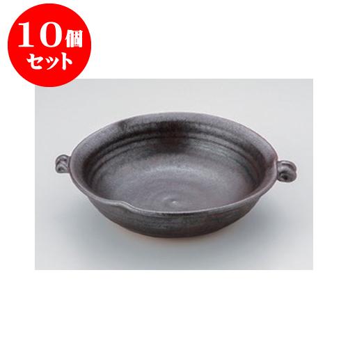 10個セット 陶板 鉄結晶(手造り)耐熱ボール(小) [21.5 x 6cm] 直火 【料亭 旅館 和食器 飲食店 業務用】