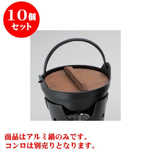 10個セット 鍋用品 アルミ鍋18cm [18 x 6.5cm] 【料亭 旅館 和食器 飲食店 業務用】
